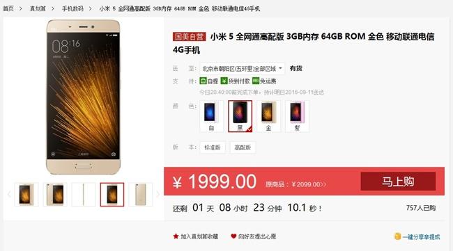Xiaomi Mi5 Extreme Version