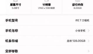Bocoran Spesifikasi Xiaomi Mi 7